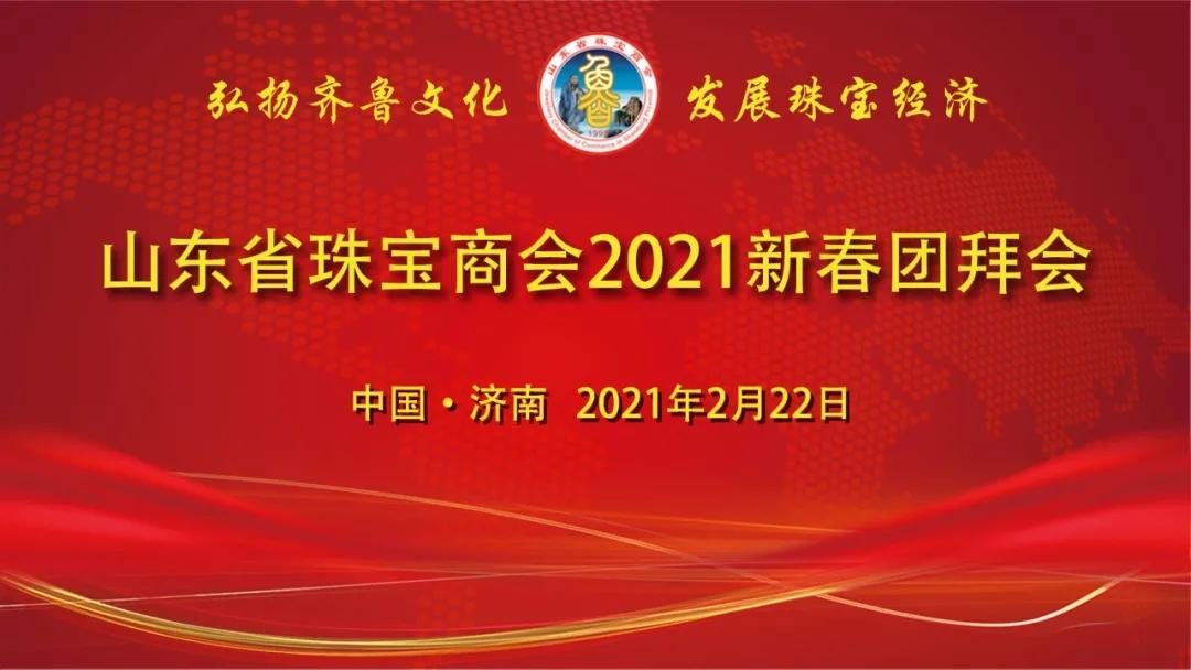 nba比赛在线王者体育省王者体育nba直播观看会2021新春团拜会